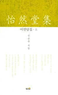 이연당집(상)