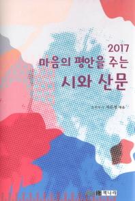 마음의 평안을 주는 시와 산문(2017)