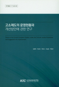 고소제도의 운영현황과 개선방안에 관한 연구