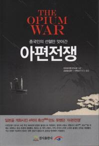중국인의 선혈만 앗아간 아편전쟁