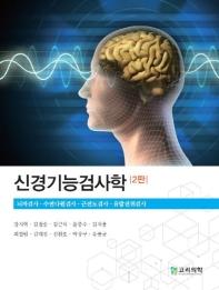 신경기능검사학