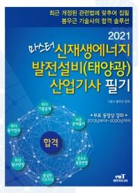 마스터 신재생에너지 발전설비(태양광) 산업기사 필기(2021)