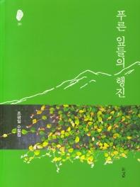 푸른 잎들의 행진