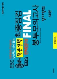 적중선택 고등 영어영역 최종점검 파이널 봉투모의고사(2021)(2022 수능대비)