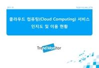 클라우드 컴퓨팅(Cloud Computing) 서비스 사용 현황 조사(2011)