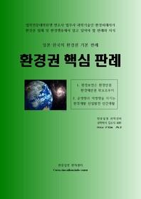 환경권 핵심판례