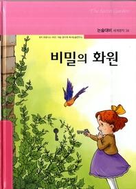 비밀의 화원_논술대비 세계명작 34