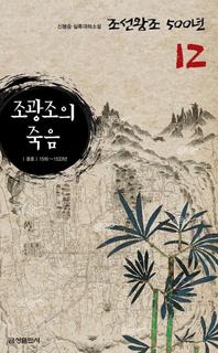 실록대하소설 조선왕조500년 12. 조광조의 죽음
