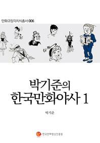 박기준의 한국만화야사. 1