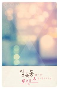 성북동 로맨스