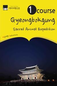 1 Course Gyeongbokgung : Shinsu(Sacred animal) Expedition