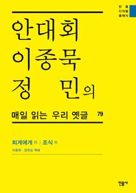 안대회ㆍ이종묵ㆍ정민의 매일 읽는 우리 옛글 79
