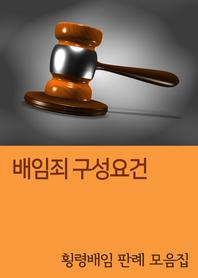 배임죄 구성요건 (횡령 배임 판례 모음집)