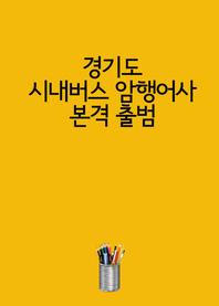 경기도 시내버스 암행어사 본격 출범