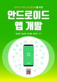 안드로이드 앱 개발