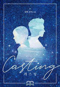 캐스팅(Casting)