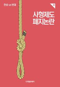 사형제도 폐지 논란