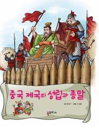 중국제국의 성립과 종말