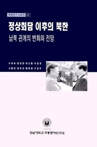 정상회담 이후의 북한 : 남북관계의 변화와 전망