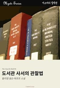 도서관 사서의 관찰법