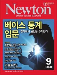 월간 뉴턴 Newton 2020년 09월호