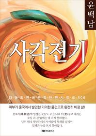 윤백남 사각전기. 감동의 한국단편시리즈 306