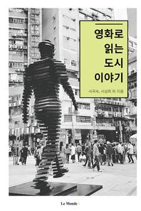 영화로 읽는 도시 이야기