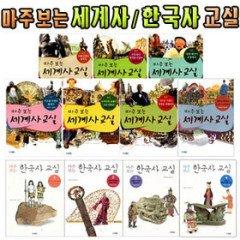 마주 보는 한국사 교실 시리즈 전4권  어린이용 역사서!