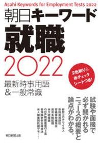 朝日キ-ワ-ド就職最新時事用語&一般常識 2022