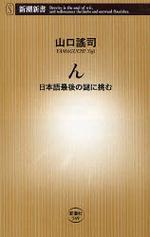 ん 日本語最後の謎に挑む