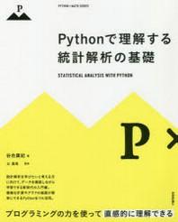 PYTHONで理解する統計解析の基礎