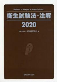 衛生試驗法.注解 2020