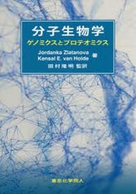 分子生物學 ゲノミクスとプロテオミクス