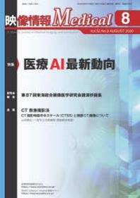 映像情報MEDICAL 第52卷第9號(2020.8)