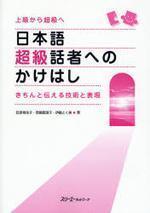 日本語超級話者へのかけはし きちんと傳える技術と表現 上級から超級へ