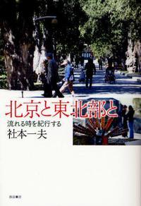 北京と東北部と 流れる時を紀行する