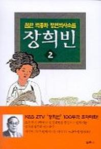 장희빈 2