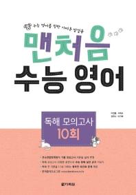 맨처음 고등 수능 영어 독해 모의고사 10회(2019)
