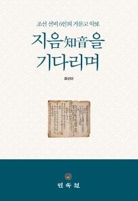 지음을 기다리며: 조선 선비 6인의 거문고 악보