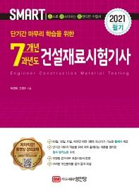 SMART 7개년 과년도 건설재료시험기사 필기(2021)