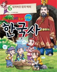 재미 두 배 지식 두 배 만화 한국사. 6: 잃어버린 왕국 백제