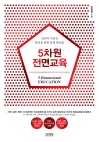 5차원 전면교육