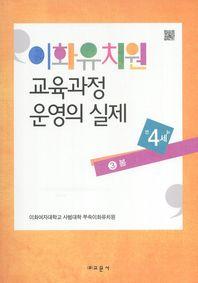 이화유치원 교육과정 운영의 실제. 3: 봄(만4세)