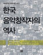 한국 음악창작자의 역사. 1