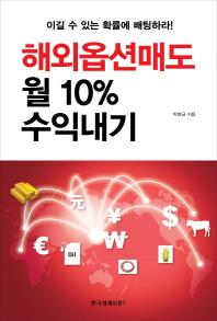 해외옵션매도 월 10% 수익내기