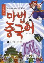 마법천자문 마법중국어. 1