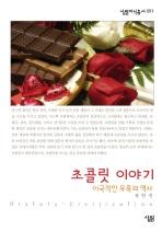 초콜릿 이야기