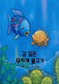 길 잃은 무지개 물고기