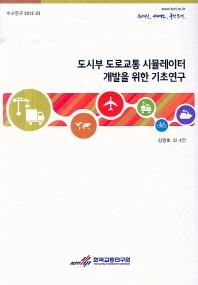 도시부 도로교통 시뮬레이터 개발을 위한 기초연구