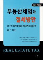 부동산세법과 절세방안(2011)